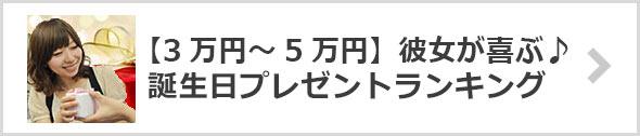 【予算3万円~5万円】彼女が喜ぶ♪誕生日プレゼントランキング