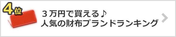 3万円の人気財布ブランド