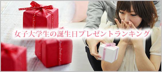 女子大学生誕生日プレゼント