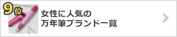 女性-万年筆-ブランド