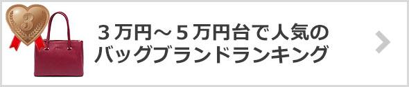 【3万円~5万円台】バッグブランド-人気ランキング