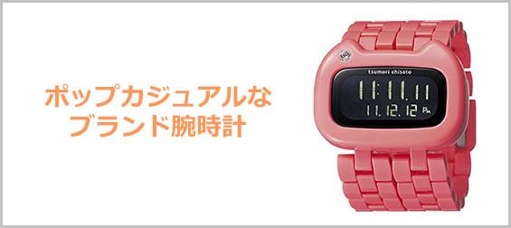 ポップ腕時計