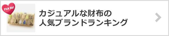 カジュアル財布-ブランド