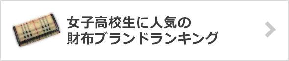 女子高生-財布ブランド