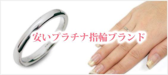 安いプラチナ指輪ブランド