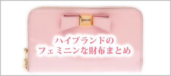 フェミニン財布