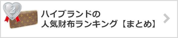 ハイブランドの人気財布ランキング一覧【まとめ】