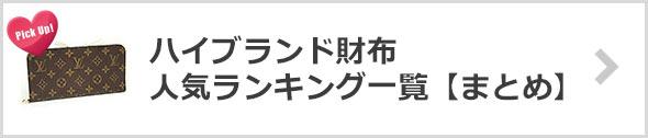 ハイブランド財布の人気ランキング一覧【まとめ】