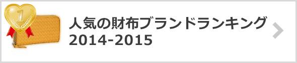 財布の人気ブランドランキング2014-2015