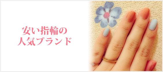 安い指輪ブランド