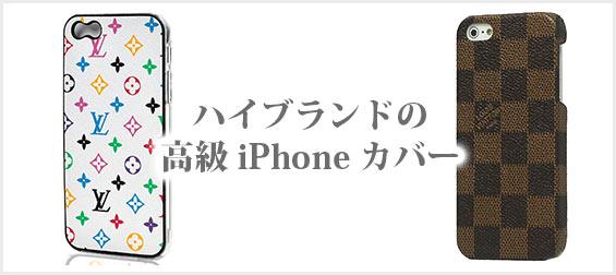 高級iPhoneカバー