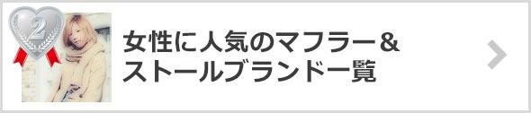 マフラー・ストール-ブランド