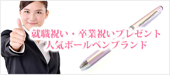 就職祝い・卒業祝いプレゼントボールペン