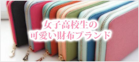 高校生可愛い財布