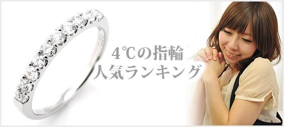 4℃指輪人気