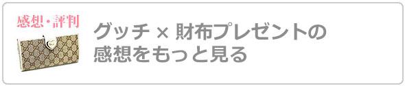 グッチ財布プレゼント評判
