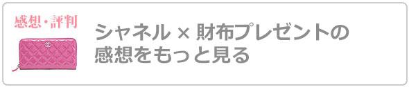 シャネル財布プレゼント評判