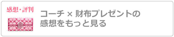 コーチ財布プレゼント評判