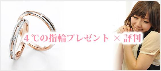 4℃指輪プレゼント