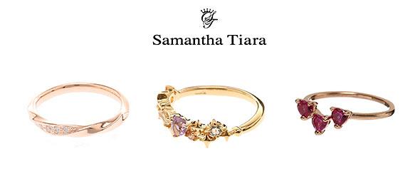 サマンサ指輪