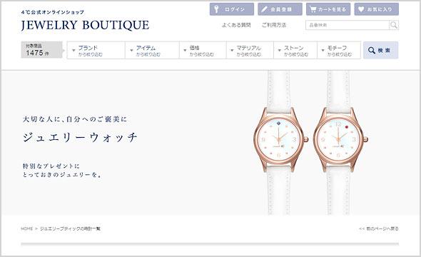 4℃腕時計