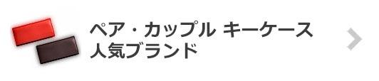 【お揃い】ペア・カップル-キーケースブランド