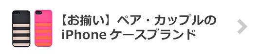 【お揃い】ペア・カップル-iPhoneケースブランド