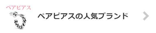 ペアピアス-人気ブランド
