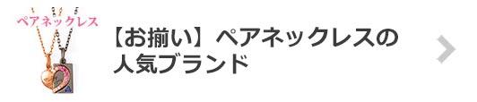 【お揃い】ペアネックレスの人気ブランド