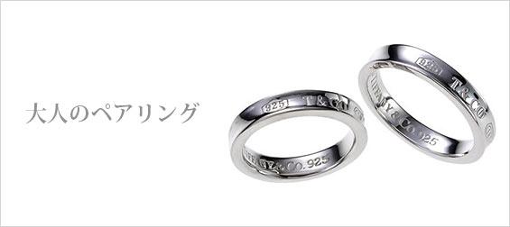 new product 2aa97 17df9 20代・30代におすすめ!大人のペアリングブランドランキング ...