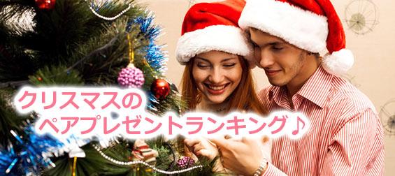 クリスマスペアプレゼント