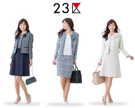 23区-入学式コーデ