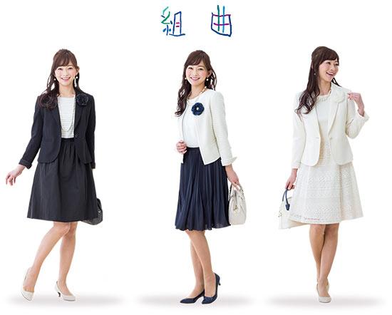 組曲-入学式コーデ