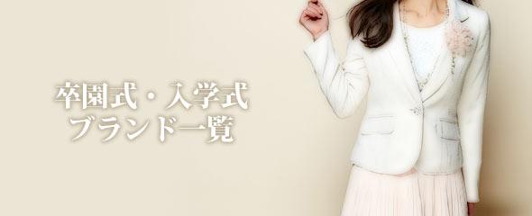 卒園・入学式ブランド