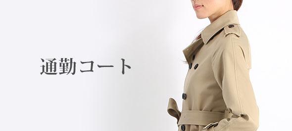 通勤コート女性