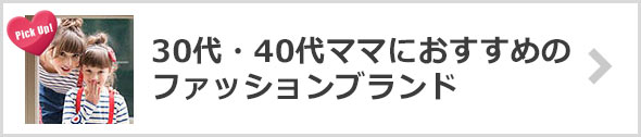 30代・40代ママファッションブランド
