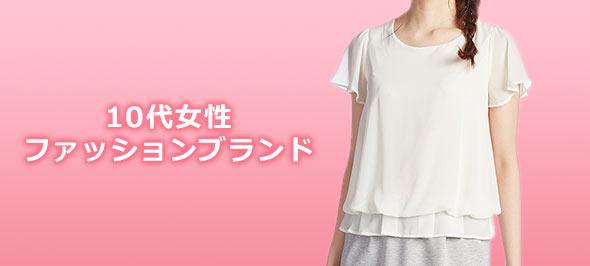 10代ファッションブランド