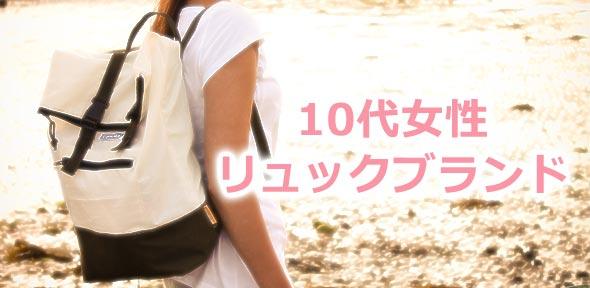10代女性リュックブランド