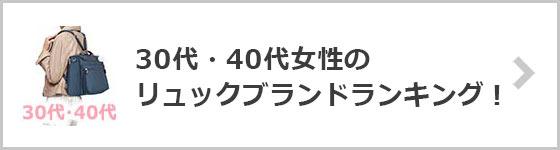 30代リュックブランド