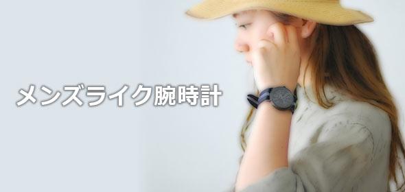 メンズライク腕時計