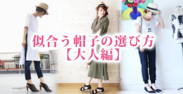 帽子選び方女性