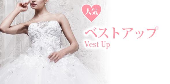 ウエディングドレス-ベストアップ