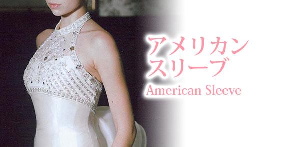 ウエディングドレス-アメリカンスリーブ