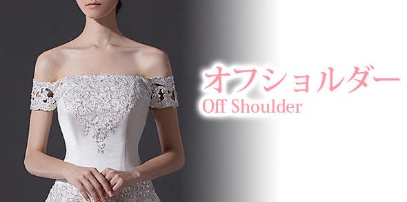 ウエディングドレス-オフショルダー