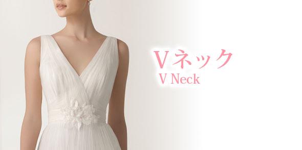 ウエディングドレス-vネック
