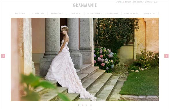 グランマニエ