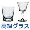 高級グラス