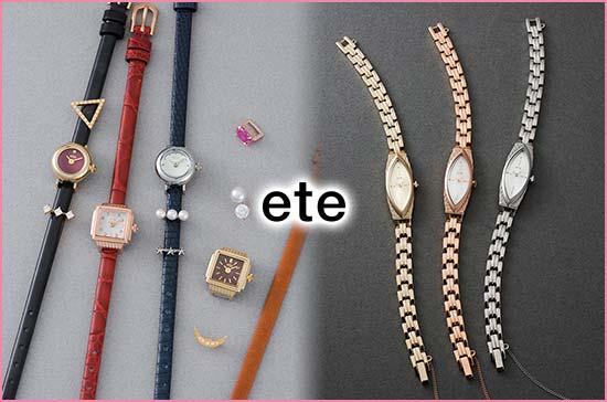 アクセサリーブランドらしい「パールなどのチャームを付け替えができる腕時計」や「クラシカルなジュエリー感覚の腕時計」を展開しているete。