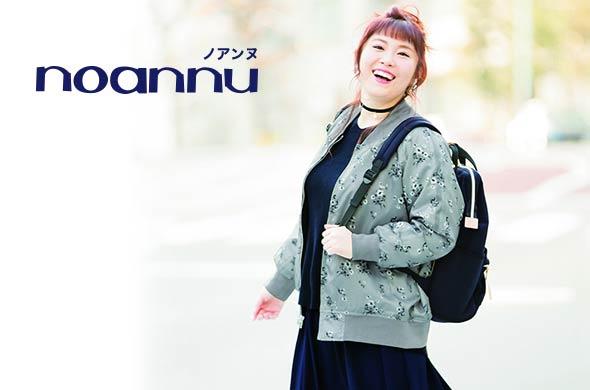今どきのコーデを楽しみたい女子中学生~大学生におすすめなノアンヌは「旬のトレンドをおさえた ゆったり大きいサイズ」の洋服がプチプラで売っている ファッション