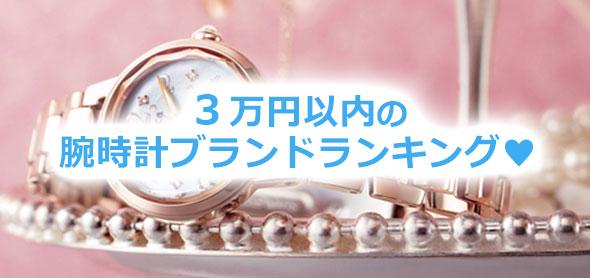 3万円腕時計